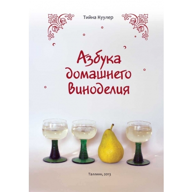 Тийна Куулер 'Азбука домашнего виноделия'